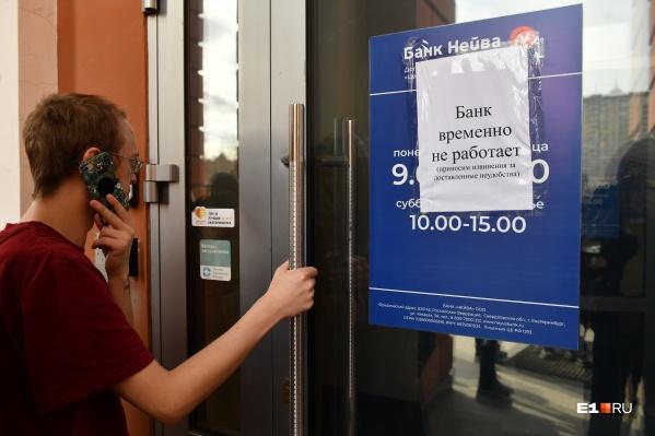 Об отзыве лицензии у банка никто не знал до сегодняшнего утра