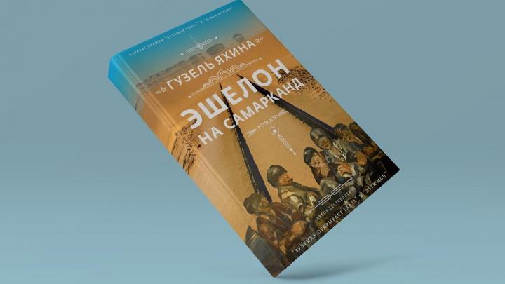 Зулейха, там новый роман. Обзор книги Гузель Яхиной «Эшелон на Самарканд» о голодающих детях