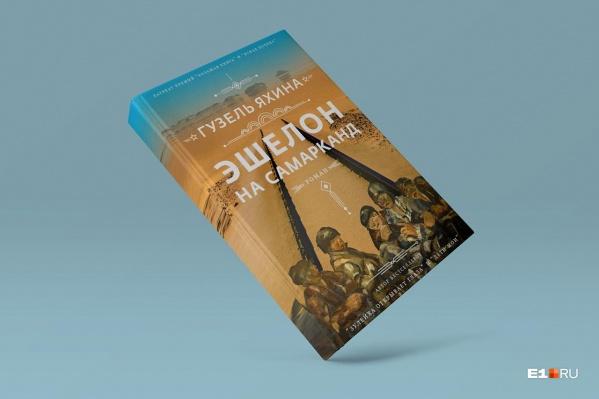 Для Гузель Яхиной новый роман — уже третий