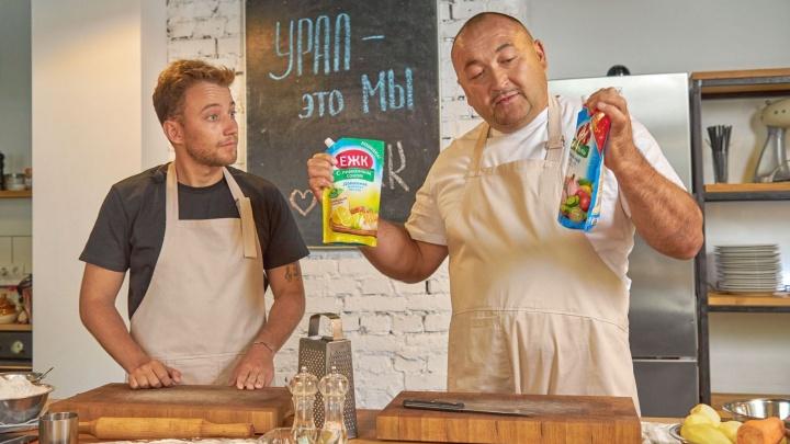 Суровый Челябинск любит домашнее — выяснили Антон Зайцев и Эльбрус Нигматуллин в шоу ЕЖК «Урал — это мы»