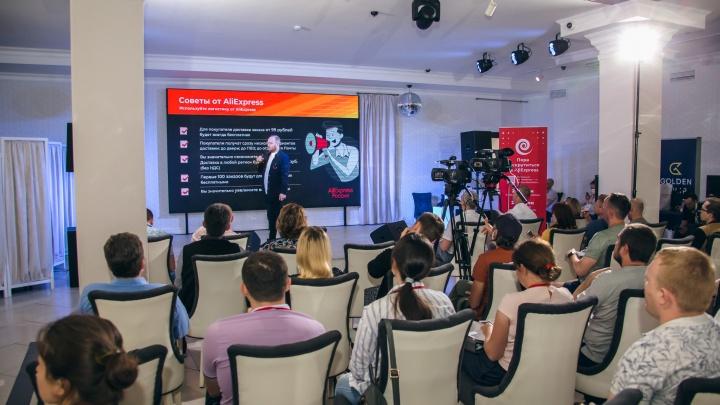 «AliExpress Россия» впервые проведет в Екатеринбурге конференцию для малого бизнеса