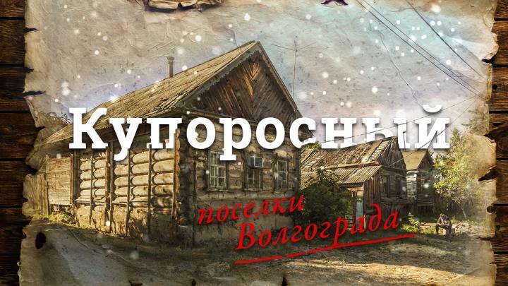 Поселок Купоросный в Волгограде: огонь, война и остывшие трубы