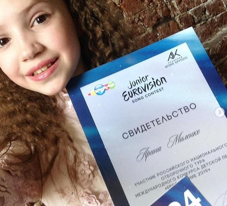В 2019 году Арина становилась полуфиналистом детского «Евровидения»