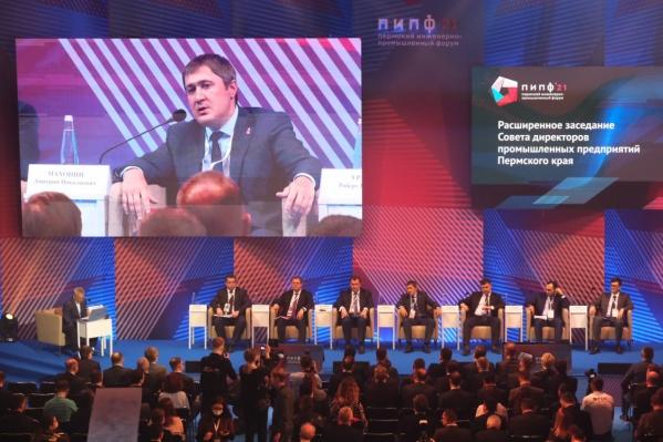 Форум проходил 15 и 16 апреля