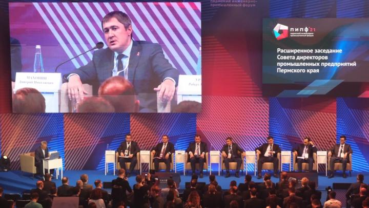 Будущее за квалифицированными кадрами: главы пермских предприятий обсудили перспективы развития промышленности
