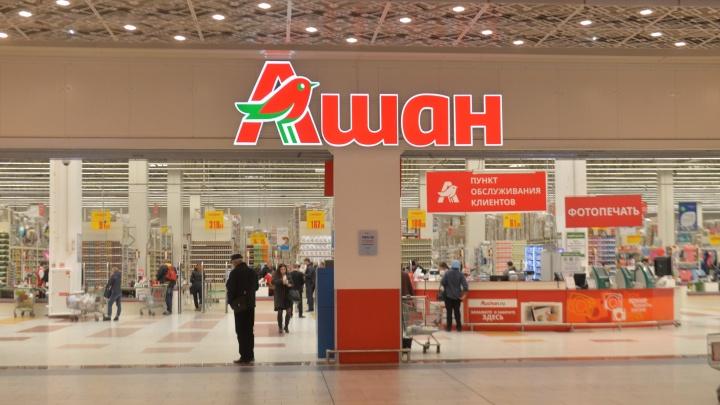 Закроют ли «Ашан» в Екатеринбурге? Рассказываем, что происходит с гипермаркетом