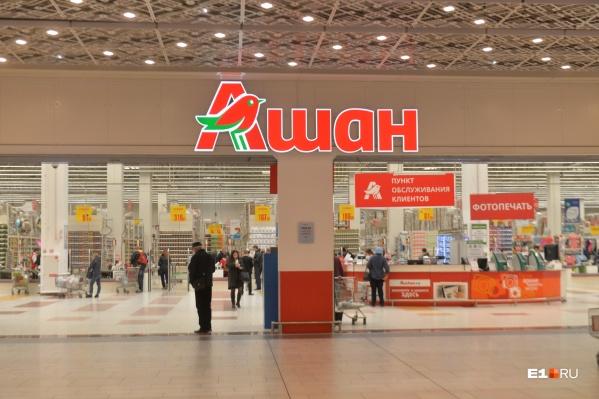В первом полугодии 2021-го сеть «Ашан» в России сократилась на 17 торговых точек