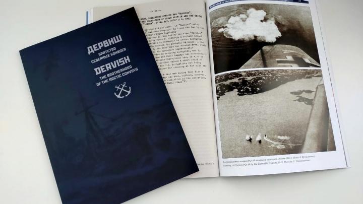В Архангельском краеведческом музее представят книгу о конвое «Дервиш»