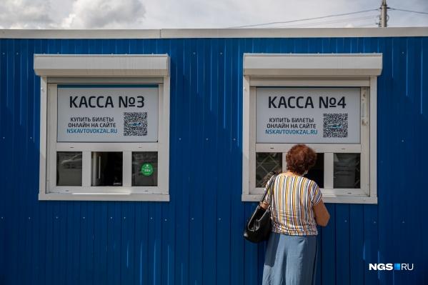 В Новосибирске есть несколько автостанций, где можно купить билеты