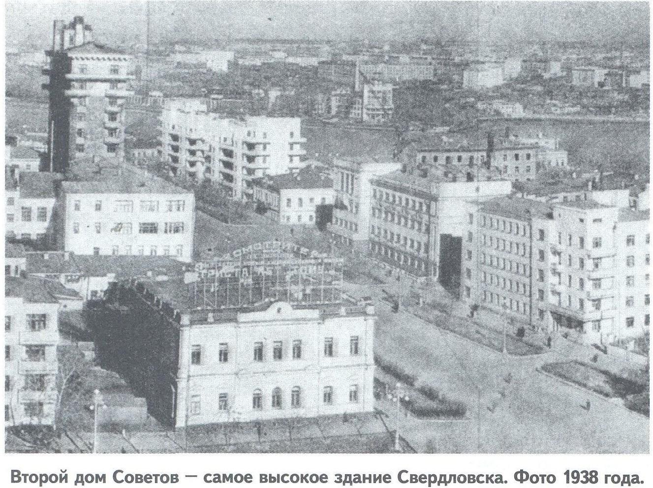 На тот момент это было самое высокое здание в Свердловске