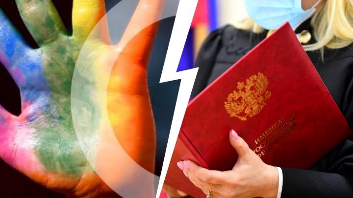 Суд в Екатеринбурге заблокировал сайт Ресурсного центра для ЛГБТ за гей-пропаганду