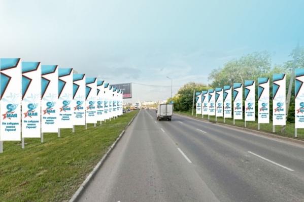 Примерно так будет выглядеть улица Конева, оформленная баннерными панно