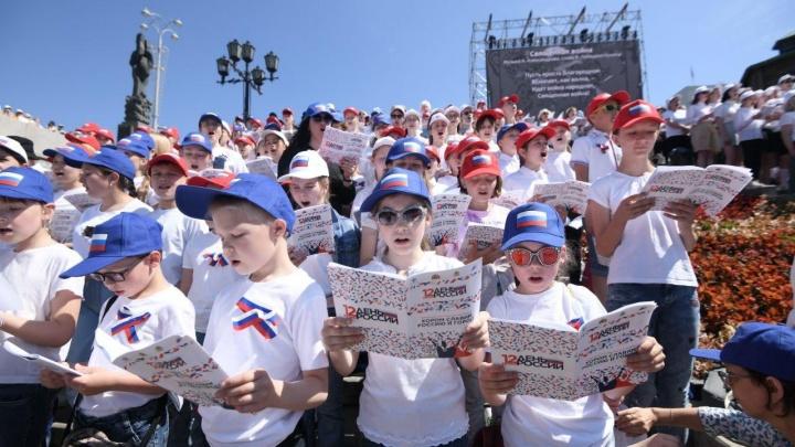 Екатеринбуржцы спели хором в честь Дня России: онлайн-репортаж