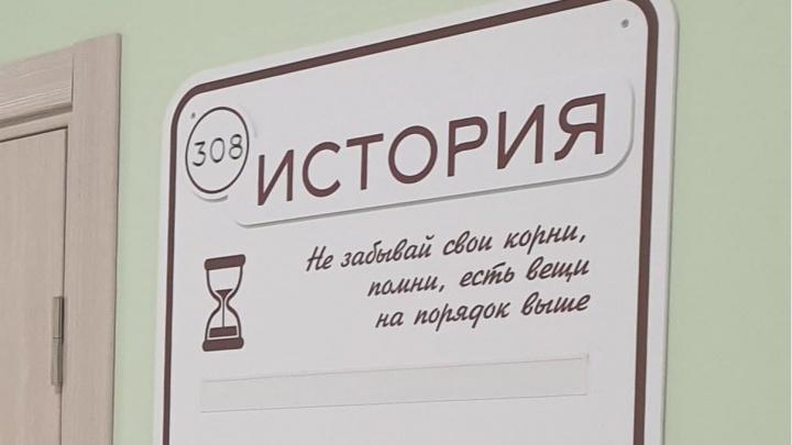 «Есть вещи на порядок выше»: в ярославской школе повесили табличку со строчкой из песни группы «Каста»