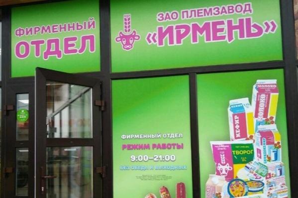 В числе новых продуктов «Ирмени»: молоко малой жирности, творожки с кусочками жимолости, малины и злаков, а также кокоса и ананаса