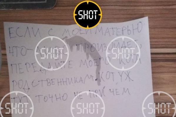 """Эту записку перед уходом из дома написал <nobr class=""""_"""">18-летний</nobr> парень, открывший стрельбу в университете"""