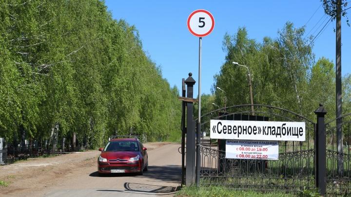 В Уфе появится дорога, которая соединит три кладбища вблизи Тимашево