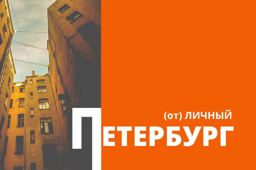 (От)личный Петербург. Фонтанка представляет гид по новой туристической географии Северной столицы
