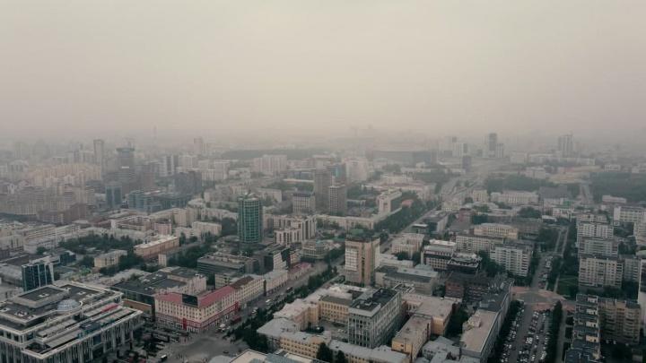 Смог сковал небо над Екатеринбургом. Летаем над серой дымкой