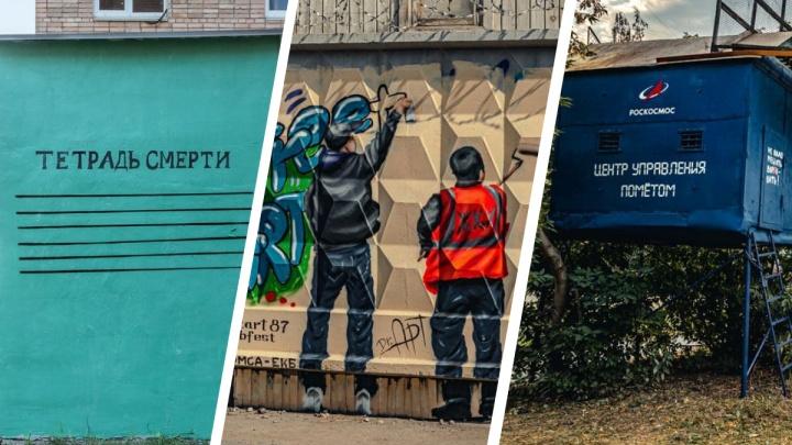 В Екатеринбурге появился центр управления пометом от «Роскосмоса». Смотрим свежие работы «Карт-бланша»