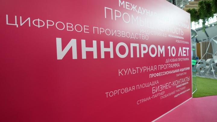 Свердловские власти не отменили «Иннопром». Но придумали хитрый способ его провести