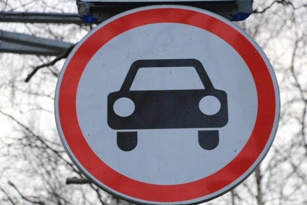 Движение закроют для всех видов транспорта