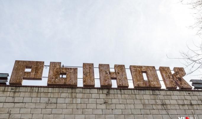 В Волгограде выставлено на торги заброшенное здание крытого рынка