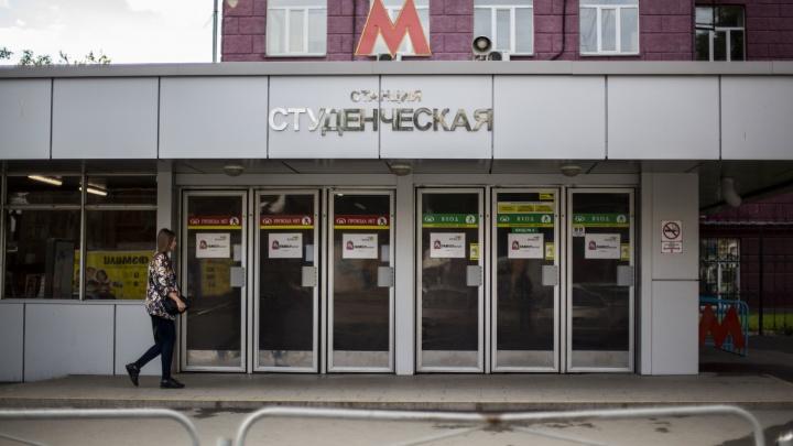 В Новосибирске изменят график работы станций метро на левом берегу