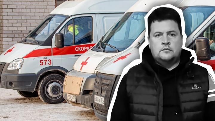 «Ему было важно помогать людям»: водитель челябинской скорой умер после повторного заражения ковидом