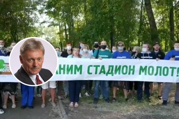 Дмитрий Песков считает, что стадион «Молот», который пермяки пытаются защитить от застройки, давно не является спортивным объектом, а служит для выгула собак