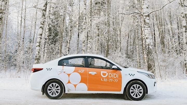 В Перми начинает работу китайский агрегатор такси DiDi