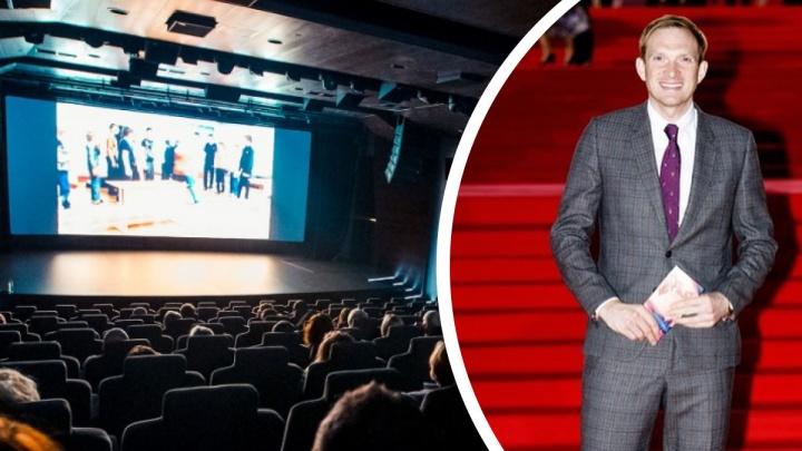 В Екатеринбурге пройдет свой кинофестиваль. Актеры приедут, чтобы обсудить фильмы со зрителями