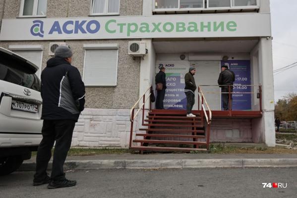 Ранним утром перед офисом «АСКО-Страхования» собираются люди. В дни, когда ОСАГО якобы можно купить даже со смартфона, это странно