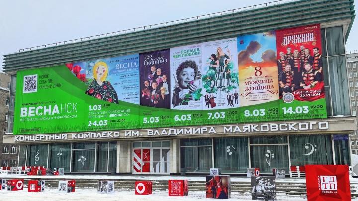Стартовал фестиваль весны: на какие концерты, спектакли и дегустации зовут новосибирцев с 1 по 14 марта