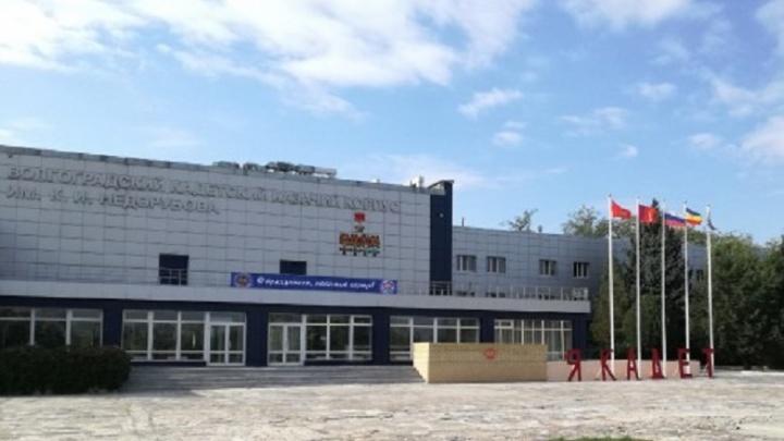 До конца недели на дистанте: в Волгограде почти ликвидировали вспышку инфекции в казачьем корпусе имени Недорубова