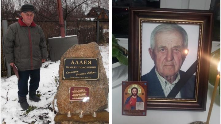 На Урале зверски убили и сожгли 90-летнего общественника и ветерана труда после его заявления о краже