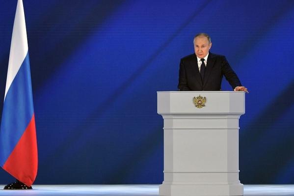 Президент сегодня зачитывает послание Федеральному собранию