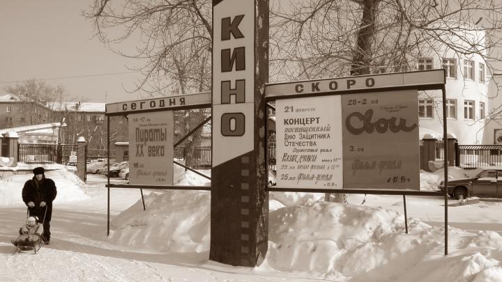 Секретный кинозал в «Победе» иоблавы напрогульщиков: какими были кинотеатры Новосибирска в советское время