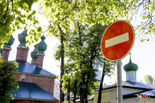 Для празднования Дня России в центре Ярославля перекроют дороги