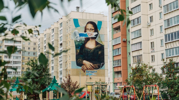 В Челябинске появилась своя Мона Лиза с ослепительной улыбкой