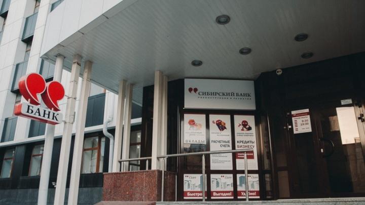 Закрытый офис банка-банкрота в центре Тюмени выставили на торги за49миллионов