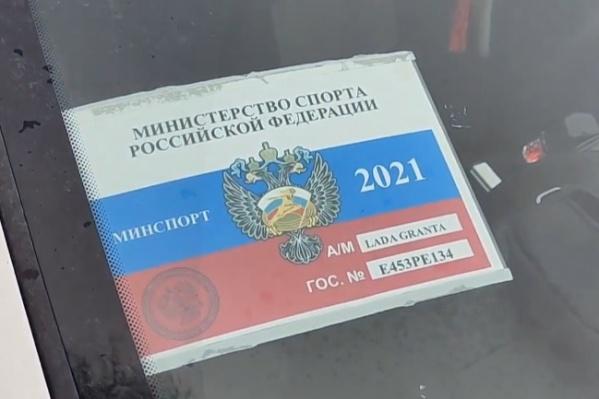 За лобовым стеклом «Лады» пропуск Министерства спорта России