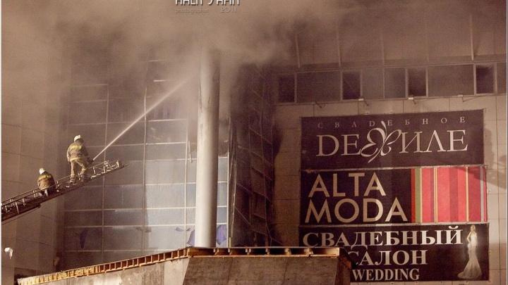 10 лет спустя. Публикуем фотографии с пожара ТЦ «Европа» в Уфе, где погибли люди