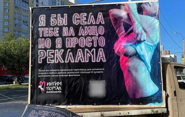Антимонопольщики заинтересовались рекламой интим-портала в центре Екатеринбурга