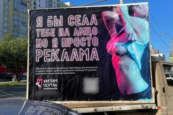 """Такую рекламу заметили недалеко от екатеринбургской школы <nobr class=""""_"""">№ 7</nobr>"""