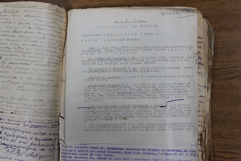 Акт саннадзора датирован 1929 годом, уже тогда река напоминала канализацию