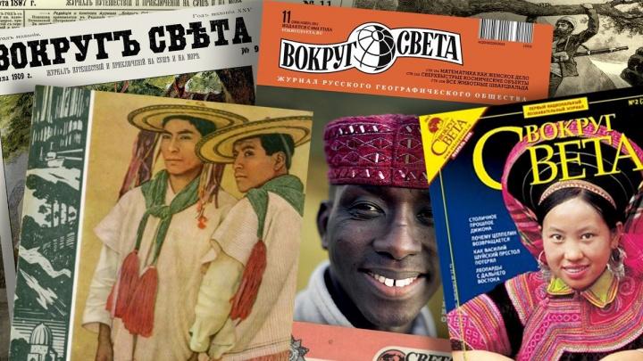 Старейший журнал о путешествиях «Вокруг света» отмечает юбилей