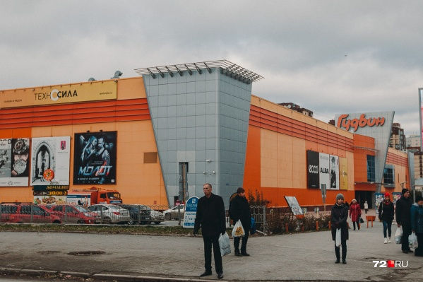 Торговый центр находится на улице Максима Горького