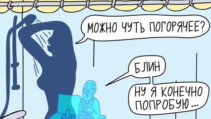 Туризм в глубинке, экология и горячая вода — актуальные для Архангельска темы в комиксе «Кибердянск»