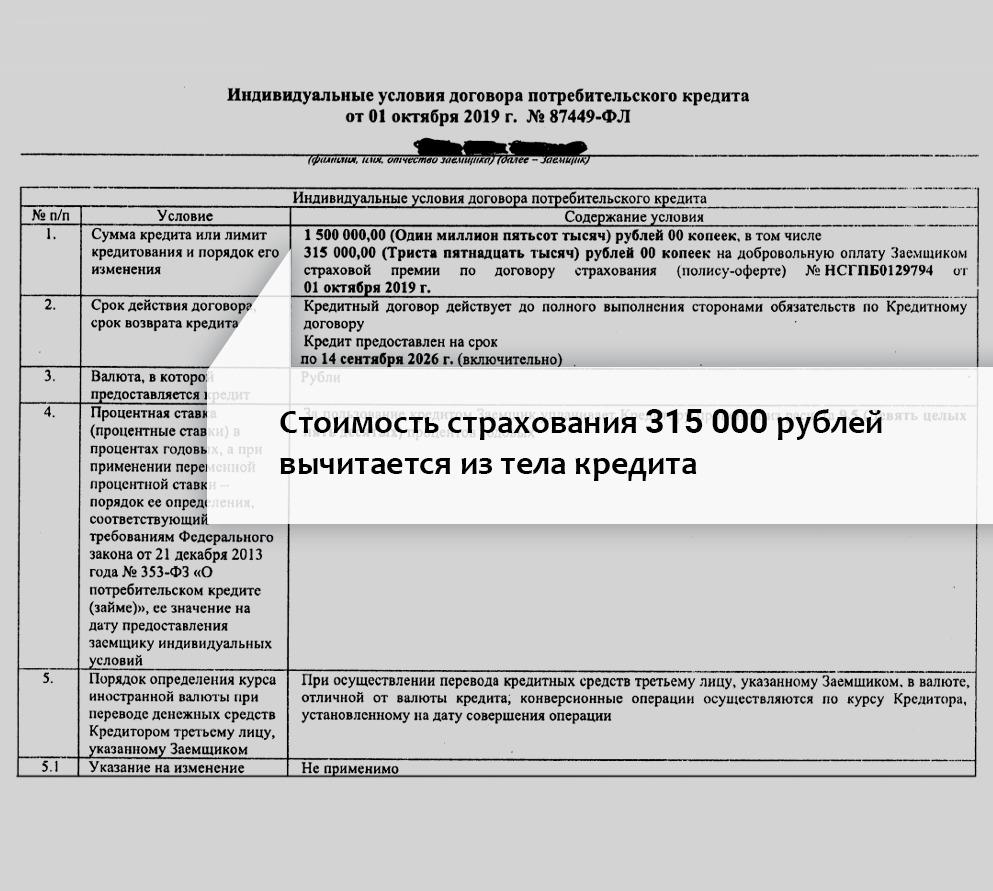 """Первоначальный договор со страховкой в <nobr class=""""_"""">315 000</nobr> рублей"""